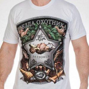 Футболка Белая футболка «Звезда охотника». Лучший подарок для мужчин с природными охотничьими инстинктами №308