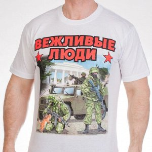 Белая мужская футболка «Солдаты на позитиве» – СКИДКА 83%! Футболок много не бывает, бери две! №6 ОСТАТКИ СЛАДКИ!!!!