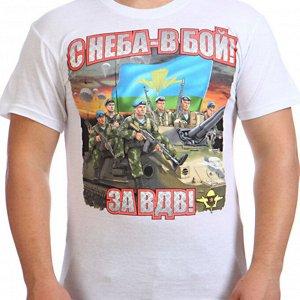 Футболка Мужская футболка на тему ВДВ – хватит ерунду дарить, лучше такую футболку купить! №189