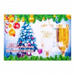 """Наклейка """"Новогоднее шампанское"""