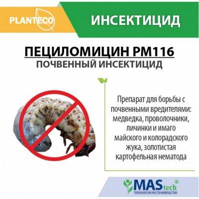 Planteco 3-биопрепараты нового поколения