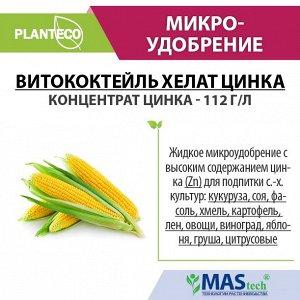 Витококтейль Цинк Planteco
