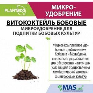 Витококтейль Бобовые Planteco