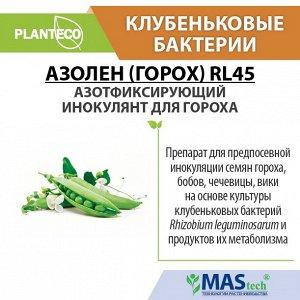 Азолен (горох) RL45 Planteco
