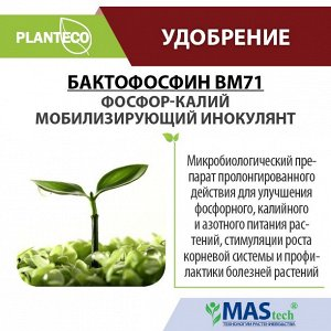 Бактофосфин BM71 Planteco