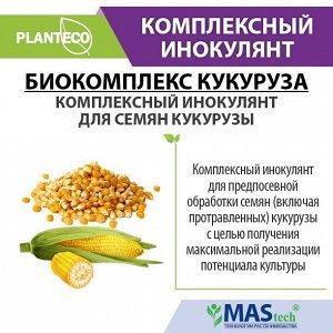 Биокомплекс Кукуруза Planteco