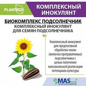 Биокомплекс Подсолнечник Planteco