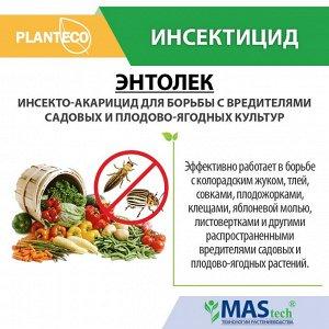 Энтолек Planteco