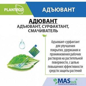 Адювант Planteco(прилепатель)