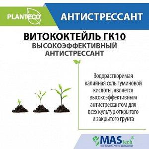 Викоктейль ГК10 Planteco