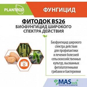 ФитоДок BS26 Planteco