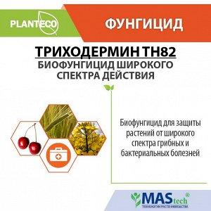 Триходермин ТН82 Planteco