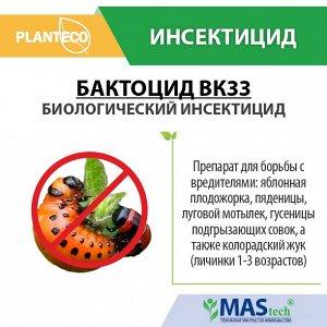 Бактоцид BK33 Planteco
