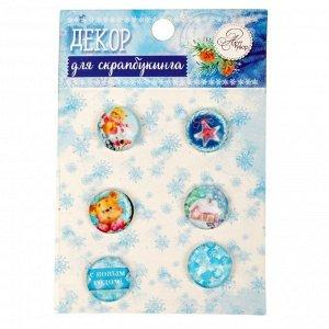 Декор стеклянный для скрапбукинга в наборе «Сказки о зиме», 6,5 ? 6,5 см