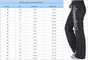 Флисовые женские брюки HIT THEROCK в спортивном стиле. Греют, удлиняют ножки, «делают» попу! №626 ОСТАТКИ СЛАДКИ!!!!