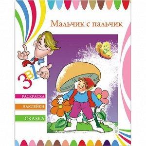 Раскраска-сказка 23830 Мальчик с пальчик