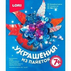 Набор ДТ Украшения из пайеток Брошка Волшебный цветок Укр-037 Lori