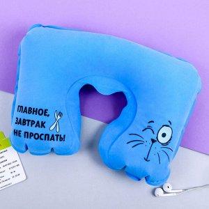 Подушка надувная «Главное, завтрак не проспать» 21 х 30,5 см