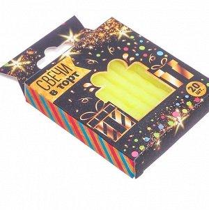 Набор свечей для торта 20 шт желтые