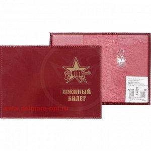Обложка Premier-О-14 (военный билет)  натуральная кожа бордо гладкая (82)  116389