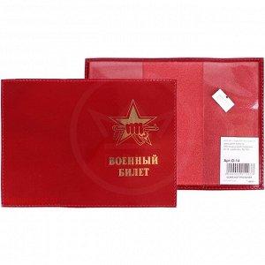Обложка Premier-О-14 (военный билет)  натуральная кожа красный гладкий (135)  123660
