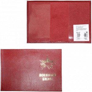 Обложка Premier-О-14 (военный билет)  натуральная кожа красный ладья (35)  203339