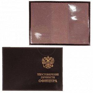 Обложка Premier-О-16-2 (удост. личн. офицера)  натуральная кожа коричн.темный гладкий (88)  152931