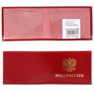 Обложка Premier-О-15-2 (МВД РОССИИ) натуральная кожа красный гладкий (135) 117544