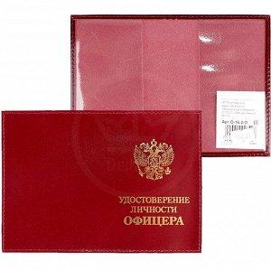 Обложка Premier-О-16-2 (удост. личн. офицера)  натуральная кожа красный темный гладкий (138)  152929