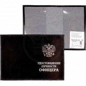 Обложка Premier-О-16-2 (удост. личн. офицера)  натуральная кожа черный гладкий (89)  152927