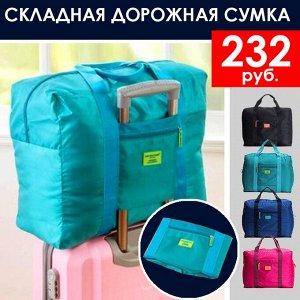 Сезон Консервации Открыт!!!Вакууматор - 1099 руб!!! — Путешествуем с комфортом-сумка на чемодан... — Дорожные сумки