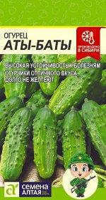 Поступление семян!! Успейте купить! — Огурец ЦП — Семена овощей