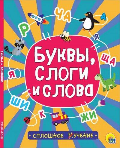 Кот-сказочник-26! Читаем, играем, развиваемся! — СПЛОШНОЕ УЧЕНИЕ — Детская литература