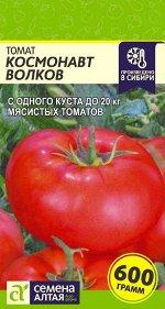 Томат Космонавт Волков/Сем Алт/цп 0,1 гр.