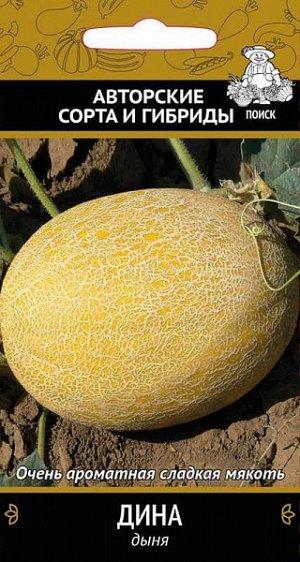 Дыня Дина Травянистая однолетняя культура семейства тыквенных. Длинный стелющийся стебель достигает длины 3 м. Раннеспелый сорт для употребления в свежем виде. Плетистое растение. Мякоть 5-6 см, желто