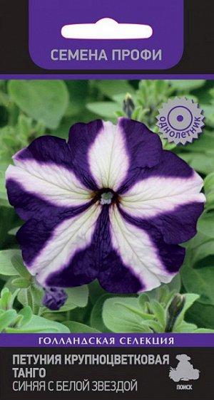 Петуния крупноцветковая Танго Синяя с белой звездой