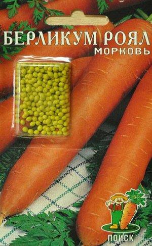 Морковь Берликум роял (дражированная)