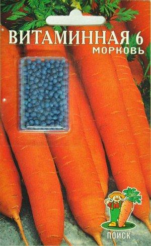 Морковь Витаминная 6 (дражированная)