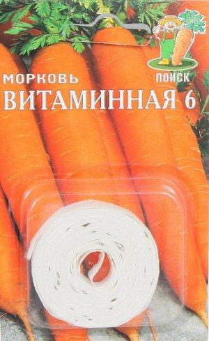Морковь Витаминная 6 (на ленте)