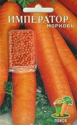 Морковь Император (дражированная)