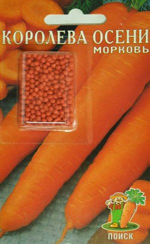 Морковь Королева осени (дражированная)