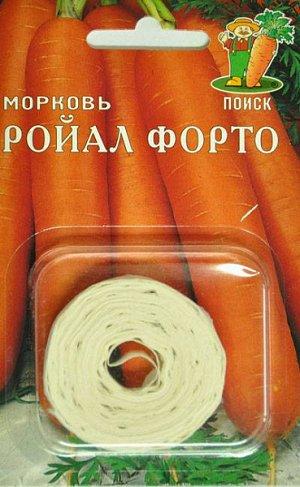 Морковь Ройал Форто (на ленте)