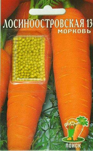 Морковь Лосиноостровская 13 (дражированная)