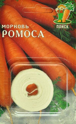 Морковь Ромоса (на ленте)