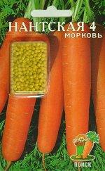 Морковь Нантская 4 (дражированная)