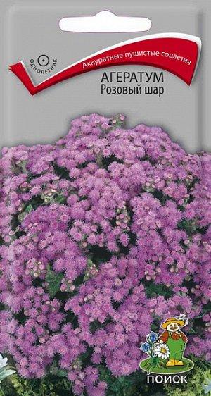 Агератум Розовый шар