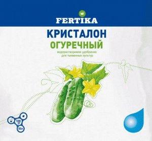 Фертика Кристалон Огуречный