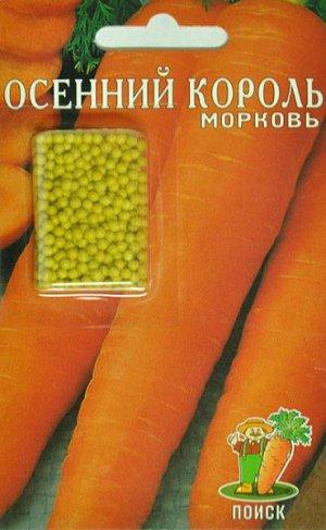 Морковь Осенний король (дражированная)