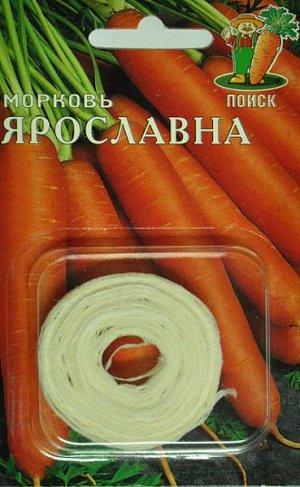 Морковь Ярославна (на ленте)
