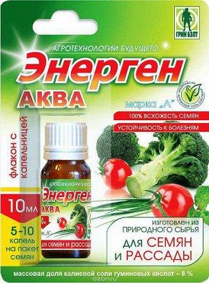 Энерген Аква (для замачивания семян)